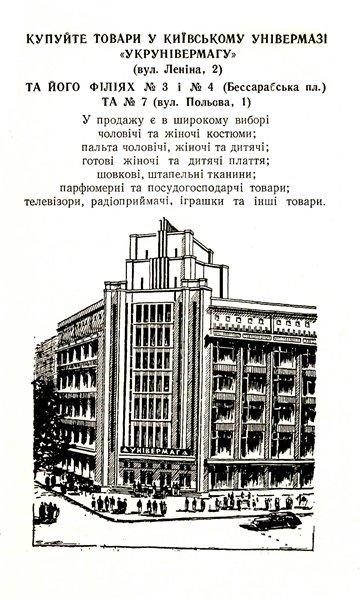 1950-е годы. Реклама ЦУМа