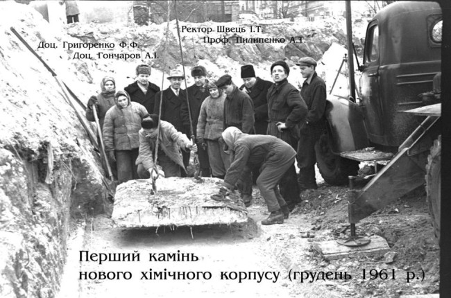1961 год. Закладка первого камня нового химического корпуса университета Шевченко в декабре. Фото из архива Ольги Тельпис.