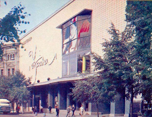 1970-е годы. Кинотеатр Украина на улице Городецкого (Карла Маркса)