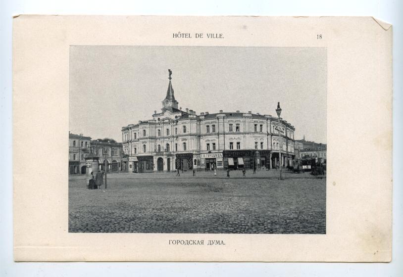 Старые открытки Киева