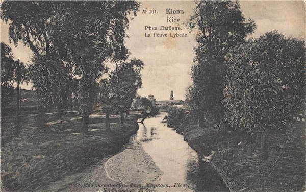 Река Лыбедь в Киеве в начале 1900 года