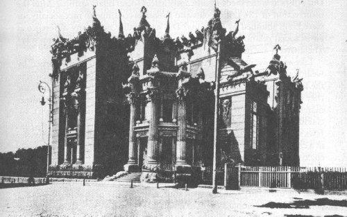 Дом с химерами в начале 20 века