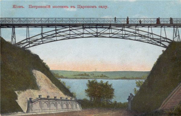 Мост над Петровской аллеей вскоре после сооружения - Чертов мост