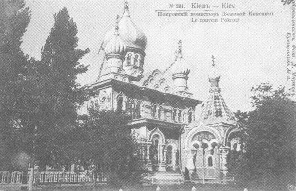 Покровский монастырь в 1910-х годах