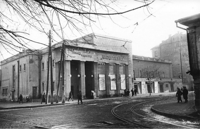 Кинотеатр Жовтень в 1944 году