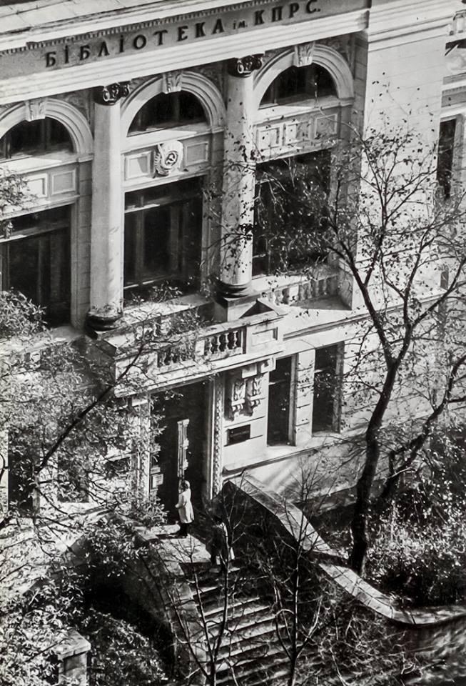 Публичная библиотека, Киев, Грушевского, 70-е годы