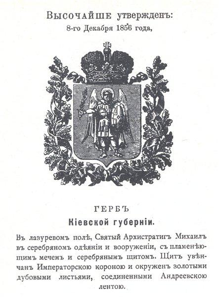 Герб Киевской Губернии в 1856 году