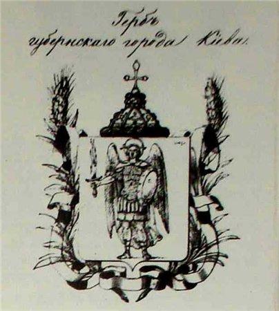 Проект герба Киева, разработанный в 1859 году