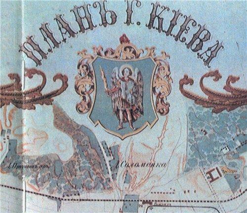 Герб Киева в 1870 году на плане города