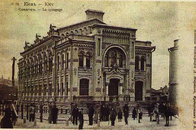 Центральная синагога в начале 20 века