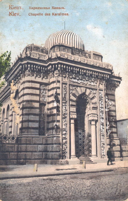 Караимская кенаса в начале 20 века