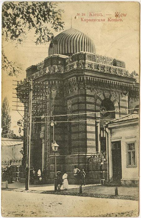 Караимская кенаса на Ярославовом Валу в Киеве в начале 20 века