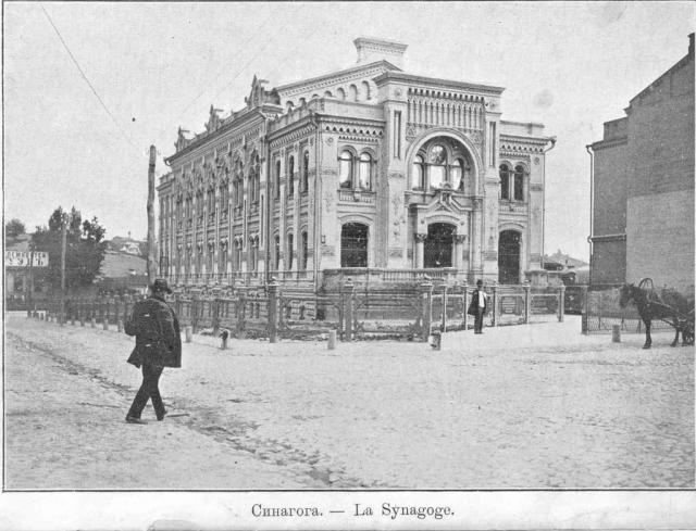 Центральная синагога Киева в начале 20 века