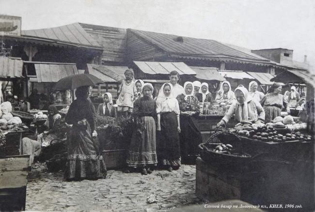 Проект Киев - это мы. Фото Полины Токарь, 1906 год, Сенной рынок
