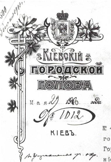 Герб Киева на бланке киевского городского головы в 1910 году