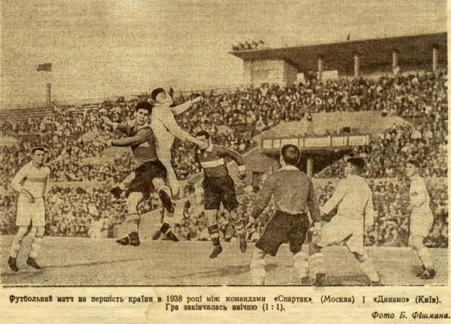 Фото домашнего матча Динамо (Киев) с московским Спартаком в 1938 году