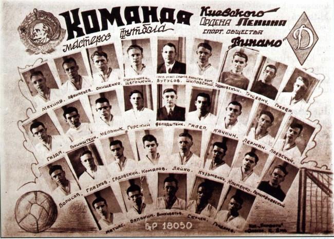 Киевское Динамо в 1941 году