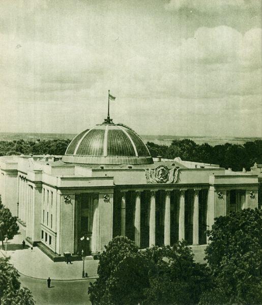 Верховный Совет УССР в 1953 году