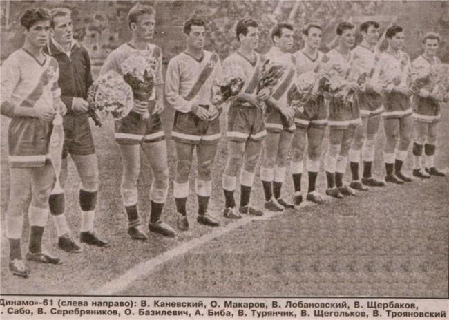 Киевское Динамо стало чемпином в 1961 в первый раз
