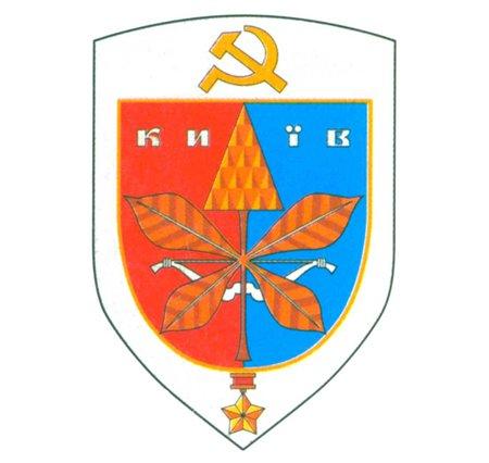 Герб Киева во времена УССР в 1968 году