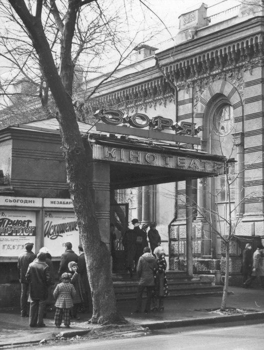 Кинотеатр Заря на Ярославовом Валу в 1981 году