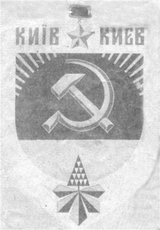 Неутвержденный проект герба Киева в 1982 году, год 1500-летия Киева