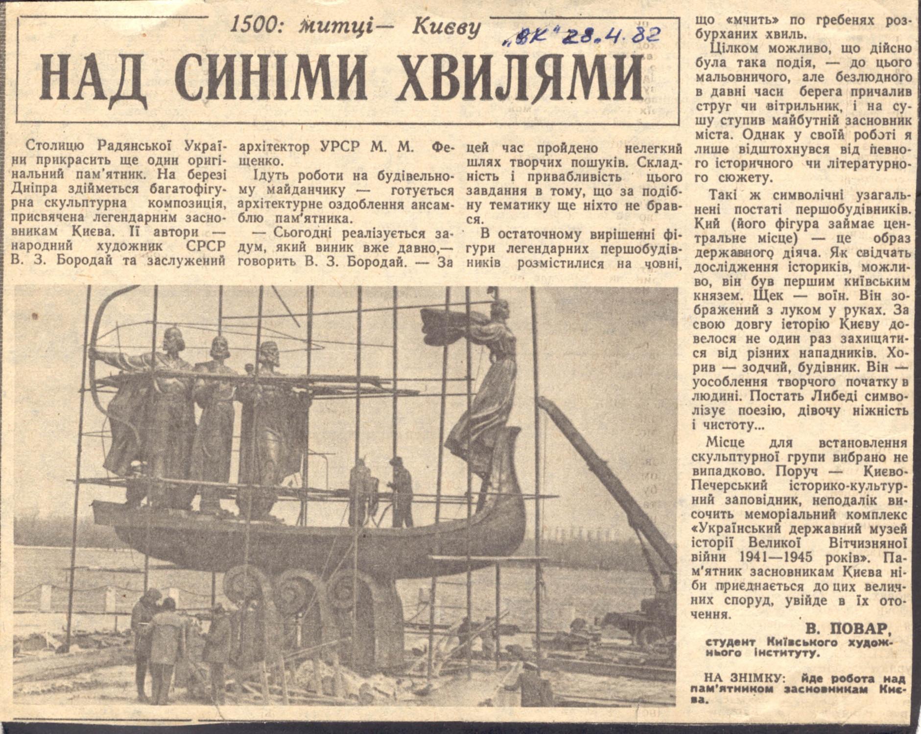 Статья в Вечернем Киеве об открытии памятника Кию, Щеку, Хориву и Лыбеди в 1982 году