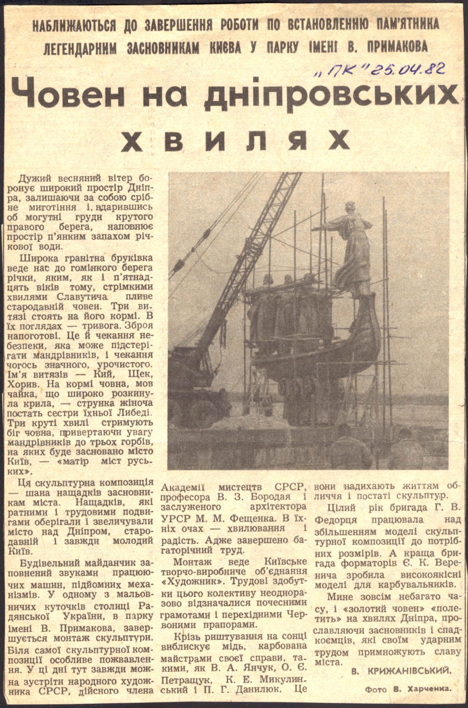 Репортаж об открытии памятника основателям Киева в газете Знамя Коммунизма в 1982 году