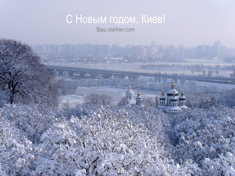 Поздравление киевлян с Новым годом
