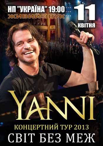 Афиша концерта Yanni в Киеве в апреле 2013 года