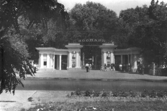 Зоопарк в городе Киев