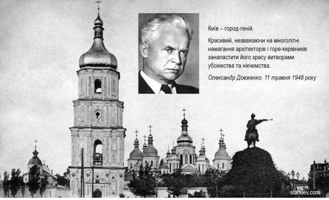Олександр Довженко про Київ