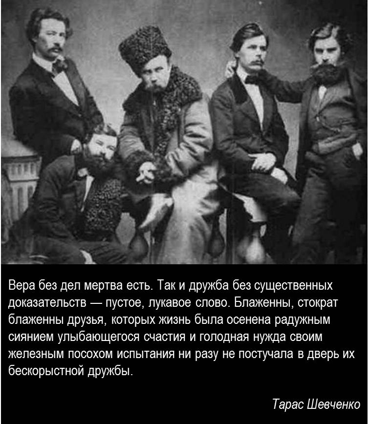 Тарас Шевченко о дружбе