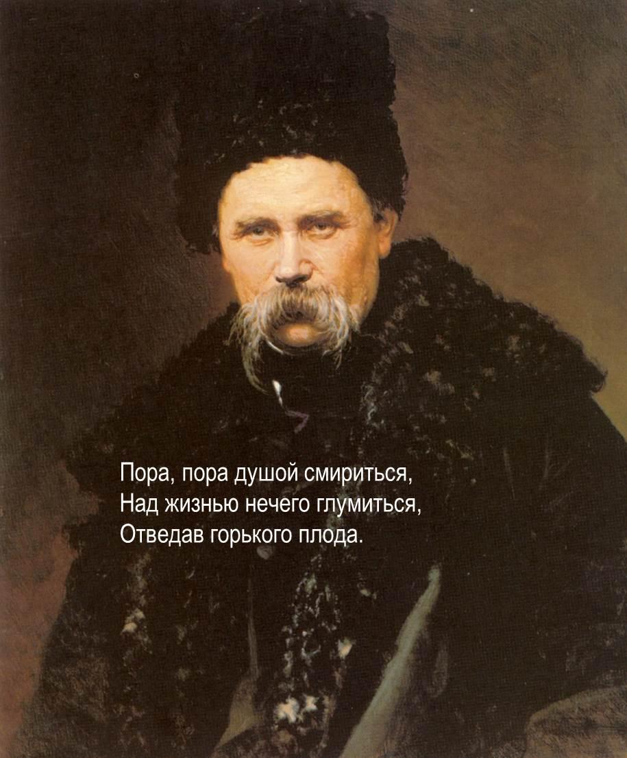 Стихи Тараса Шевченко