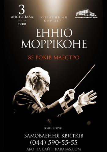 Енніо Морріконе концерт з оркестром у Києві 3 листопада