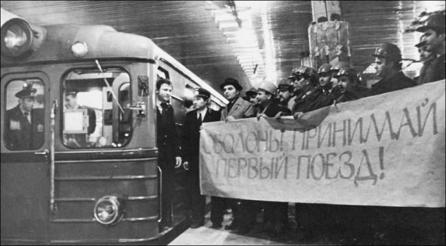 1980 год 19 декабря открытие станции