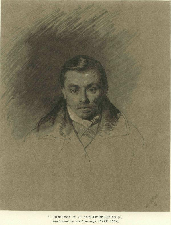 Михаил Петрович Комаровский, портрет работы Тараса Шевченко в карандаше