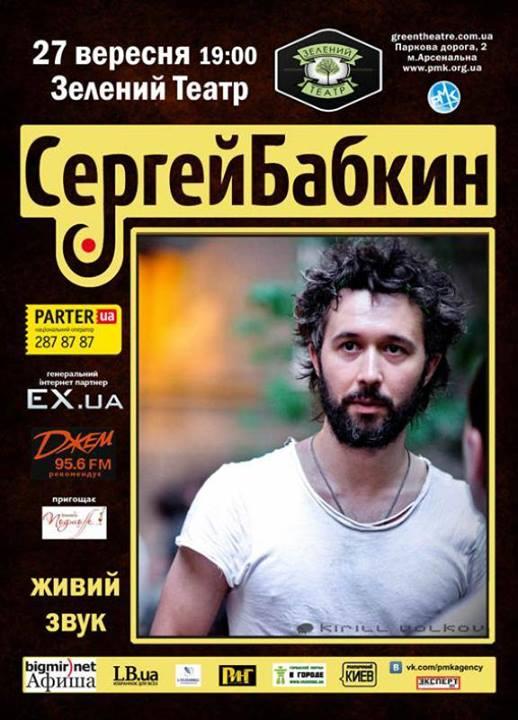 Сергей Бабкин выступит в Киеве 27 сентября 2013 года