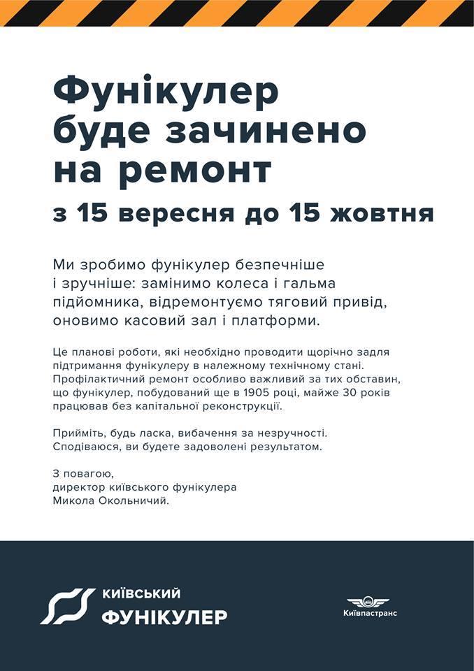 Объявление о закрытии фуникулера на ремонт