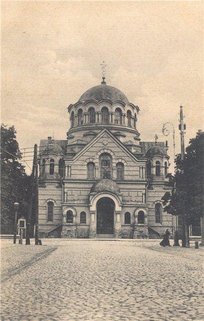 1900-е годы. Александро-Невская церковь в Мариинском парке (не сохранилась)