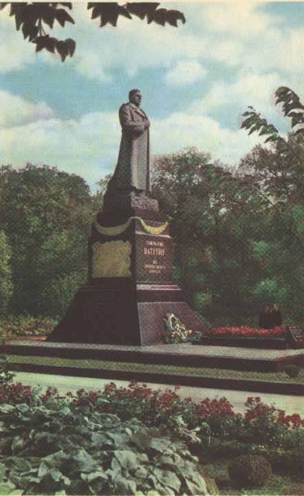 Памятник Ватутину, Мариинский парк, Киев в 1959 году