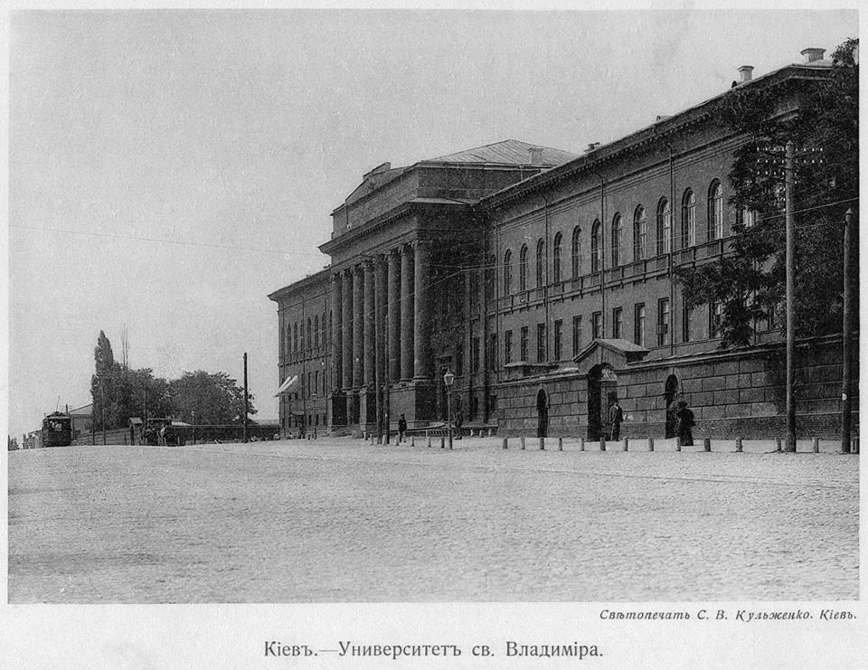 Киев начала XX века