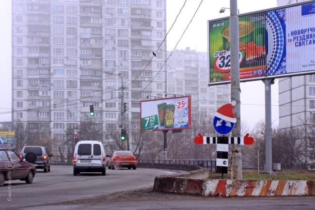 Дорожный знак Дед Мороз Киев, Борщаговка
