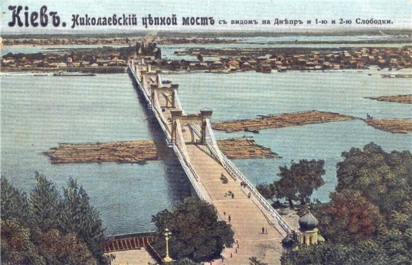 1890-е годы. Николаевский цепной мост и Никольская часовня