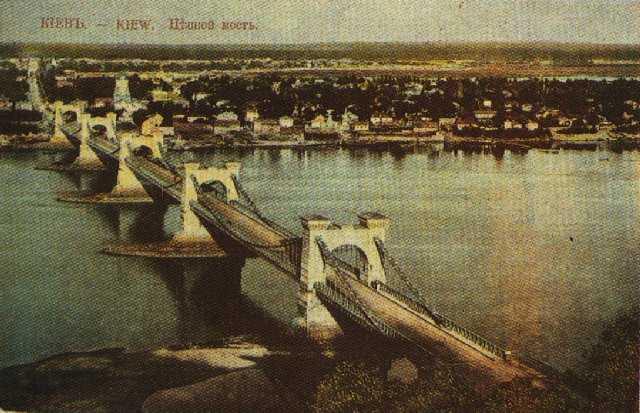 1900-е годы Цепной мост (Николаевский), не сохранился до наших дней (взорван)
