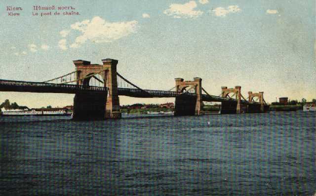 1900-е годы. Цепной мост (Николаевский), не сохранился до наших дней