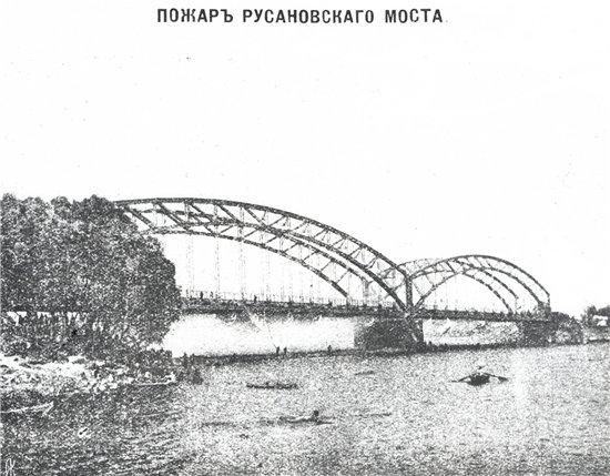 1908 год. Пожар на Русановском мосту