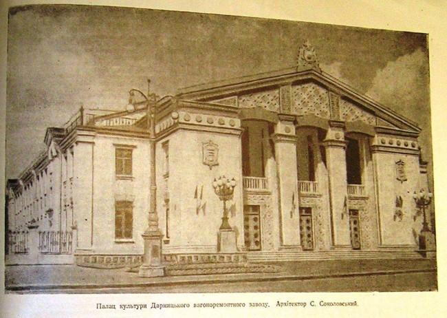 Дворец культуры ДВРЗ в 54 году