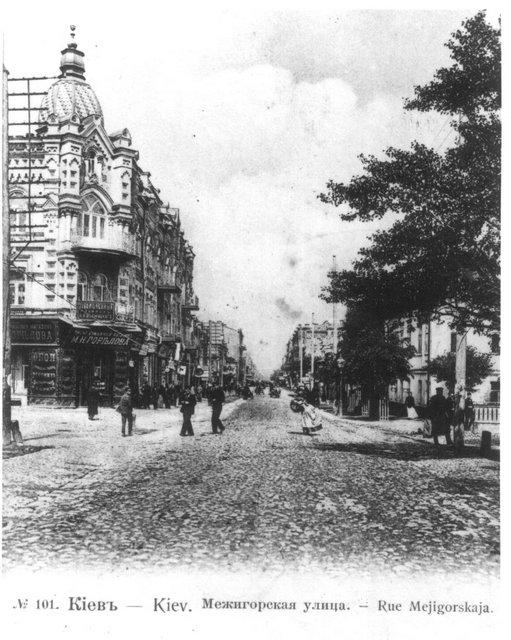 1920-е годы. Межигорская улица
