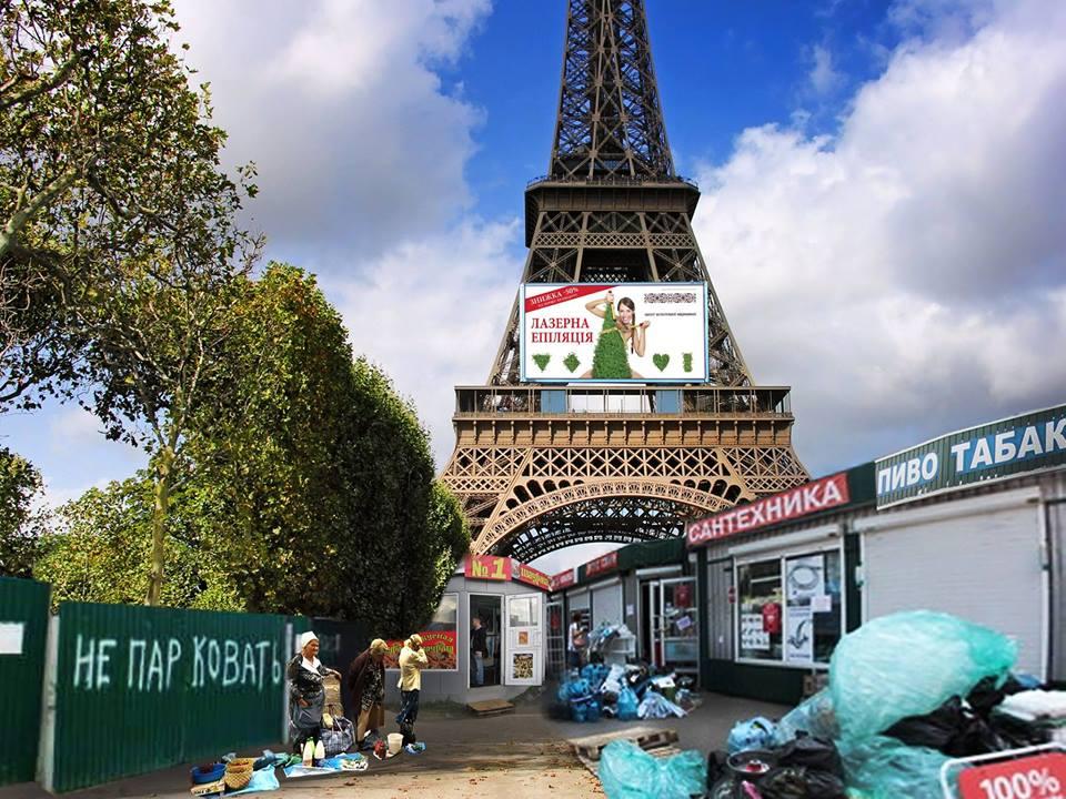 Как выглядит Париж с МАФами